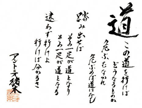 Michibun