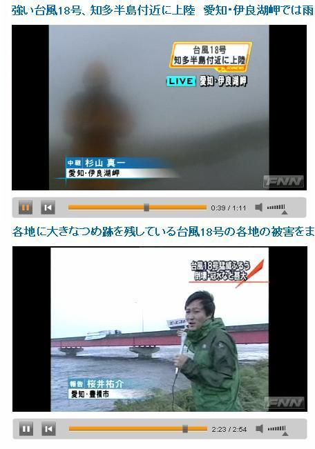 Taifu_2